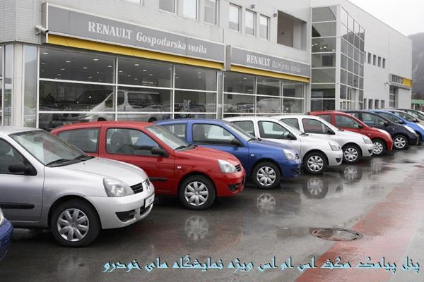 کاربرد های پنل مکث اس ام اس برای بنگاه معاملاتی خودرو