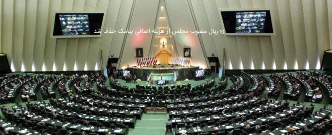 حذف ١٠ ریال مصوبه مجلس