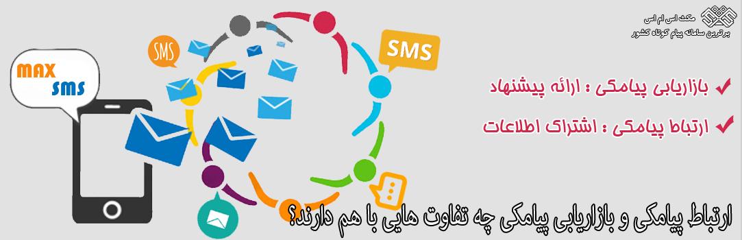 ارتباط پیامکی و بازاریابی پیامکی چه تفاوت هایی با هم دارند؟