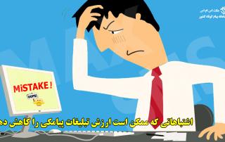 اشتباهاتی که ممکن است ارزش تبلیغات پیامکی را کاهش دهند
