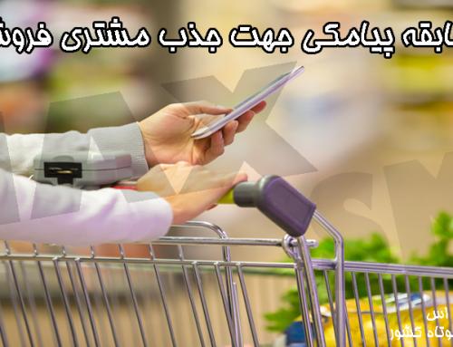 برگزاری مسابقه پیامکی جهت جذب مشتری فروشگاه شما