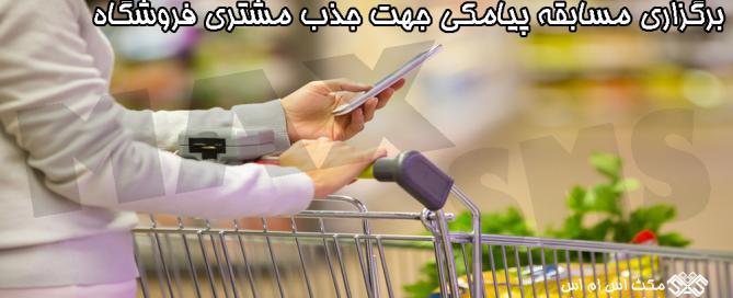 برگزاری مسابقه پیامکی جهت جذب مشتری فروشگاه