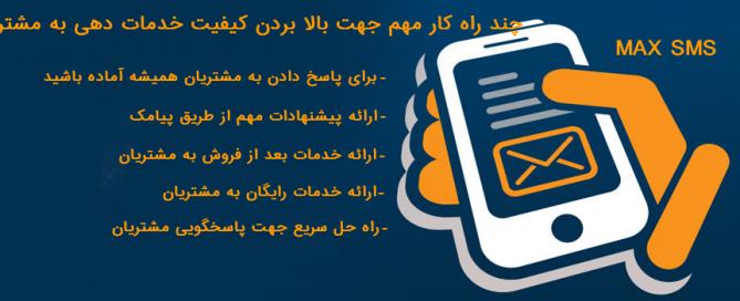 چند اره کار مهم جهت بالابردن خدمات به مشتریان از طریق پیامک