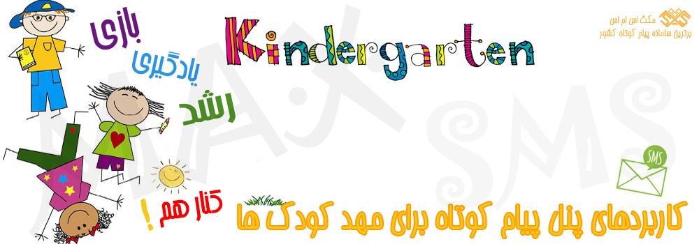 کاربردهای پنل پیام کوتاه برای مهد کودک ها