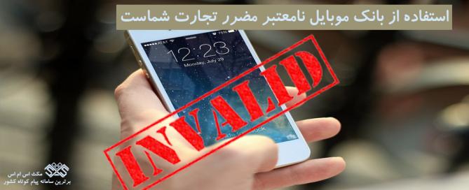 استفاده از بانک موبایل نامعتبر مضرر تجارت شماست