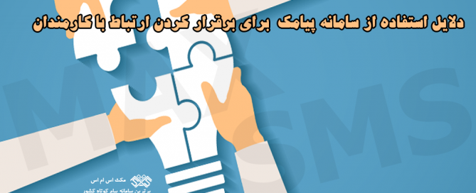 دلایل استفاده از سامانه پیامک برای برقرار کردن ارتباط با کارمندان