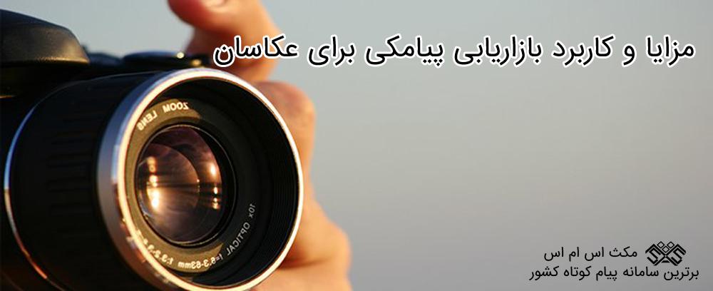 مزایا و کاربرد بازاریابی پیامکی برای عکاسان