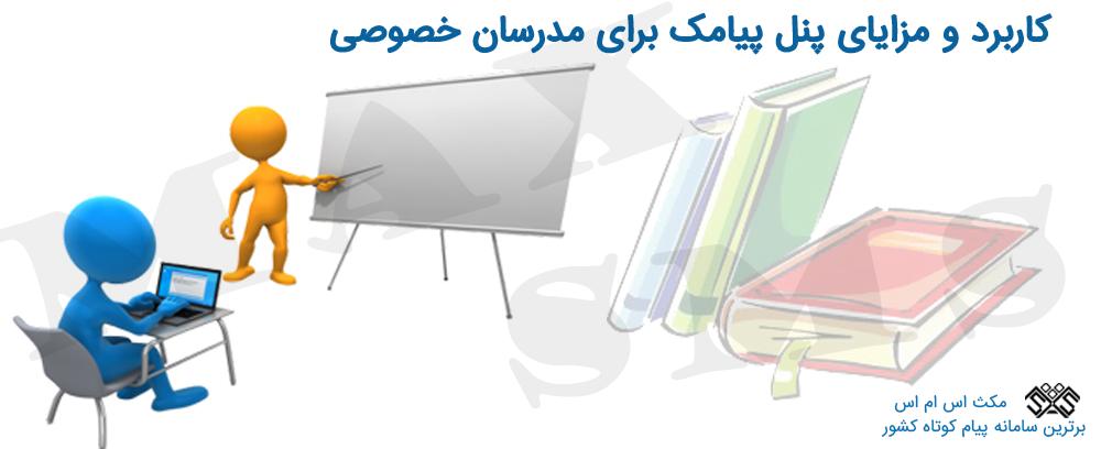 کاربرد و مزایای پنل پیامک برای مدرسان خصوصی