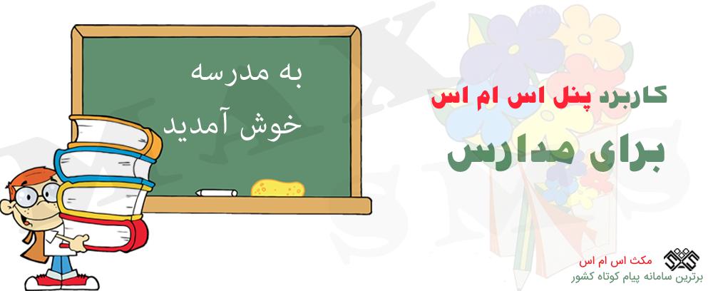 کاربرد پنل اس ام اس برای مدارس