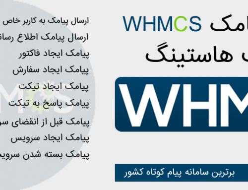 افزونه پیامک whmcs سیستم مدیریت هاستینگ