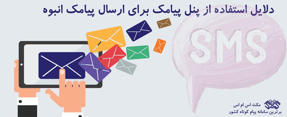 دلایل استفاده از پنل پیامک برای ارسال پیامک انبوه