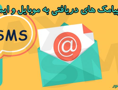 انتقال پیامک های دریافتی به موبایل و ایمیل