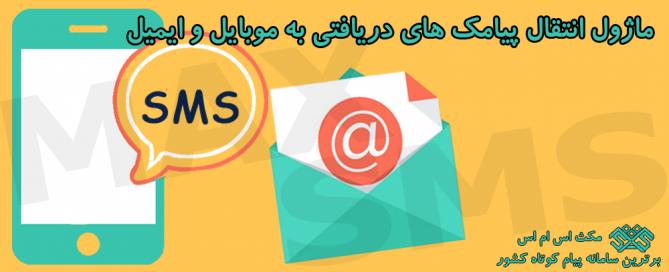 ماژول انتقال پیامک های دریافتی به موبایل و ایمیل