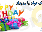 ماژول تبریک تولد یا رویداد