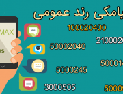 خطوط پیامکی رند عمومی
