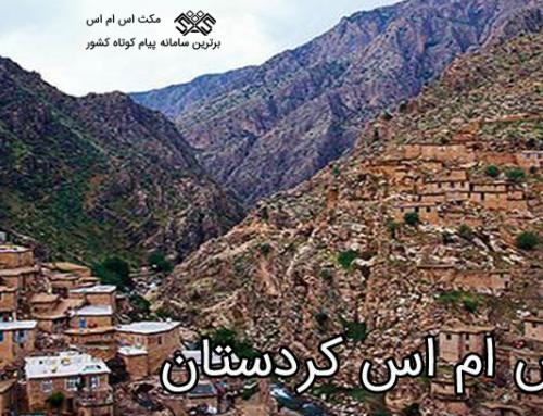 سامانه اس ام اس کردستان