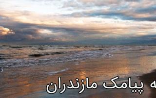 سامانه پیامک مازندران
