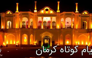 پنل پیام کوتاه کرمان