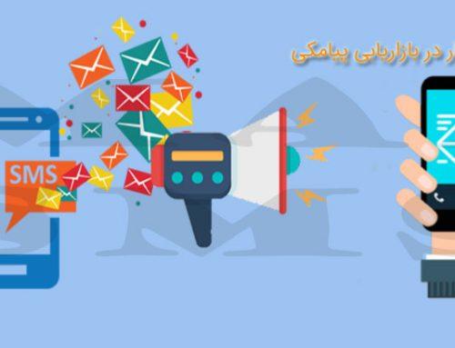 موارد تاثیر گذار در بازاریابی پیامکی