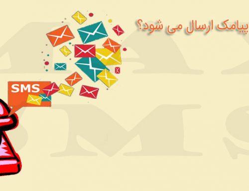 چگونه با خطوط ۰۲۱ پیامک ارسال می شود؟