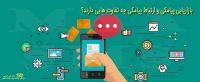 بازاریابی پیامکی و ارتباط پیامکی چه تفاوت هایی دارند؟