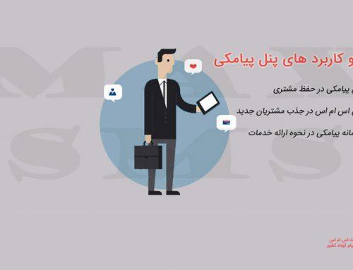 مزایا و کاربرد های پنل پیامکی