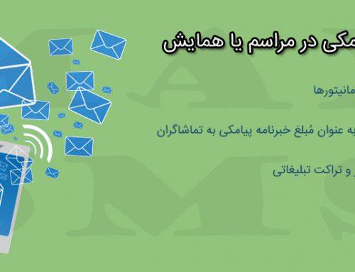 تبلیغ خبرنامه پیامکی در مراسم یا همایش