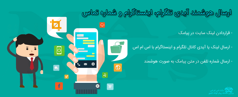 ارسال هوشمند آیدی تلگرام، اینستاگرام و شماره تماس