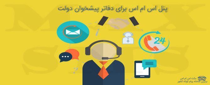 پنل اس ام اس برای دفاتر پیشخوان دولت