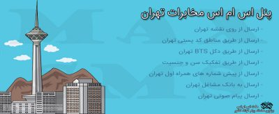 پنل اس ام اس مخابرات تهران