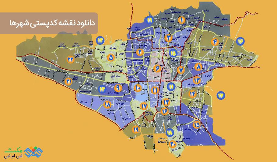 نقشه كدپستی شهرها