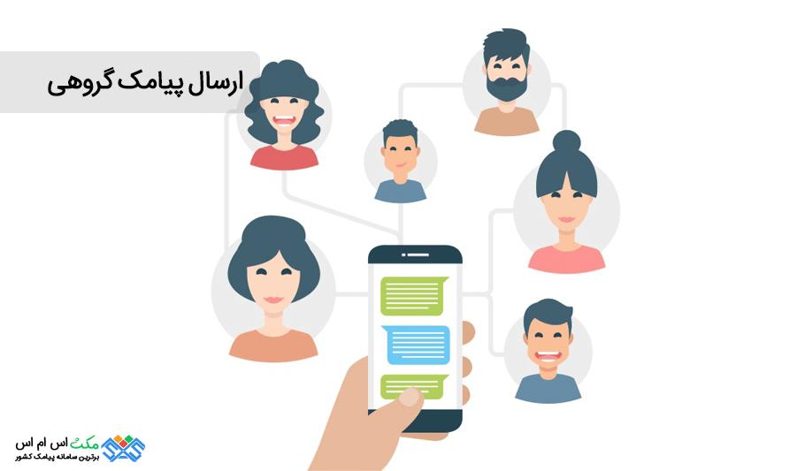 ارسال پیامک گروهی و تکی و نظیر به نظیر