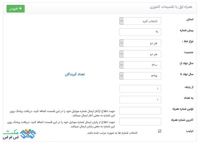 ارسال پیامک منطقه ای به همراه اول و ایرانسل با تفکیک سن و جنسیت