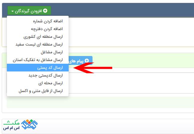 ارسال پیامک منطقه ای با تفکیک سن و جنسیت برای مشترکین ایرانسل