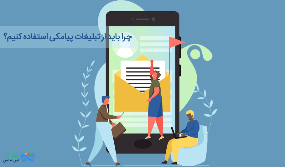 چرا باید از تبلیغات پیامکی استفاده کنیم؟