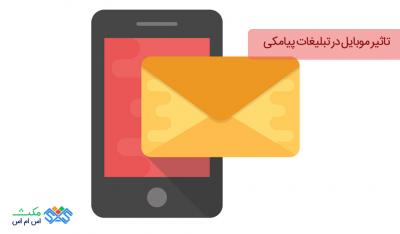 تاثیر موبایل در تبلیغات پیامکی