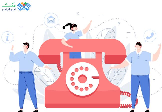 ارسال پیامک از طریق خطوط ثابت
