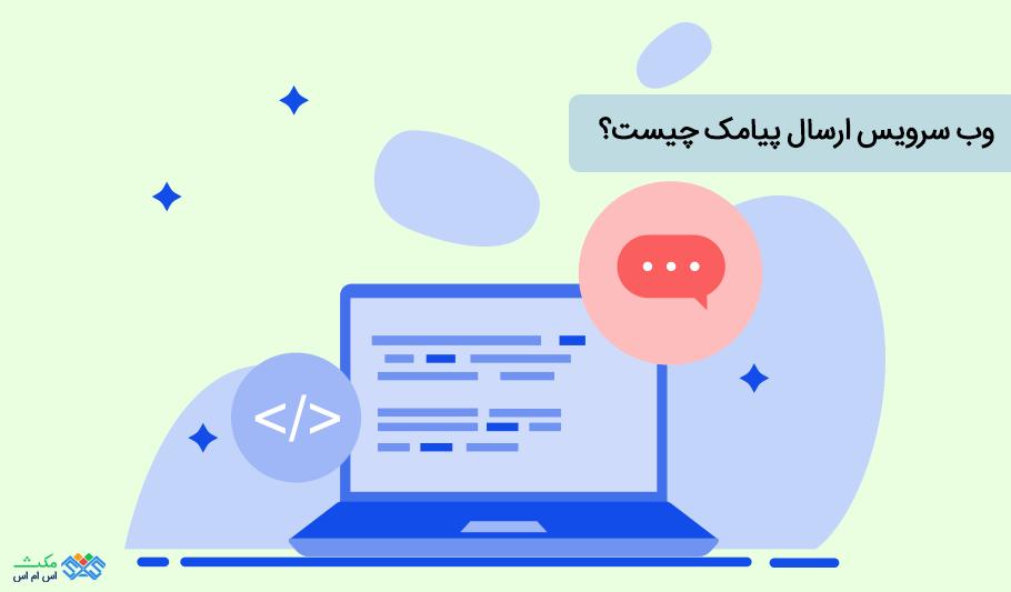 وب سرویس ارسال پیامک چیست؟