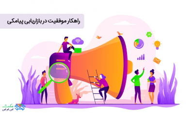 راهکار موفقیت در بازاریابی پیامکی