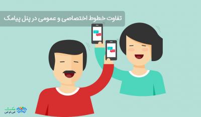 تفاوت خطوط اختصاصی و عمومی در پنل پیامک