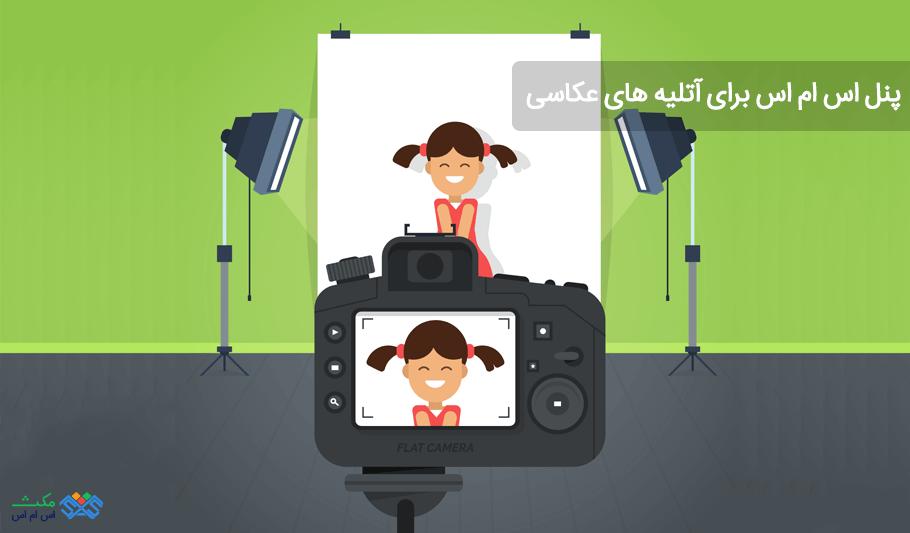 کاربرد پنل اس ام اس برای آتلیه های عکاسی