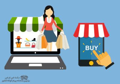 خط خدماتی عمومی برای فروشگاه های اینترنتی