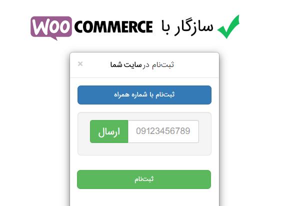 ثبت نام وردپرس با تایید کد فعالسازی پیامکی