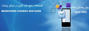 اشتباهات تازه کاران در ارسال پیامک