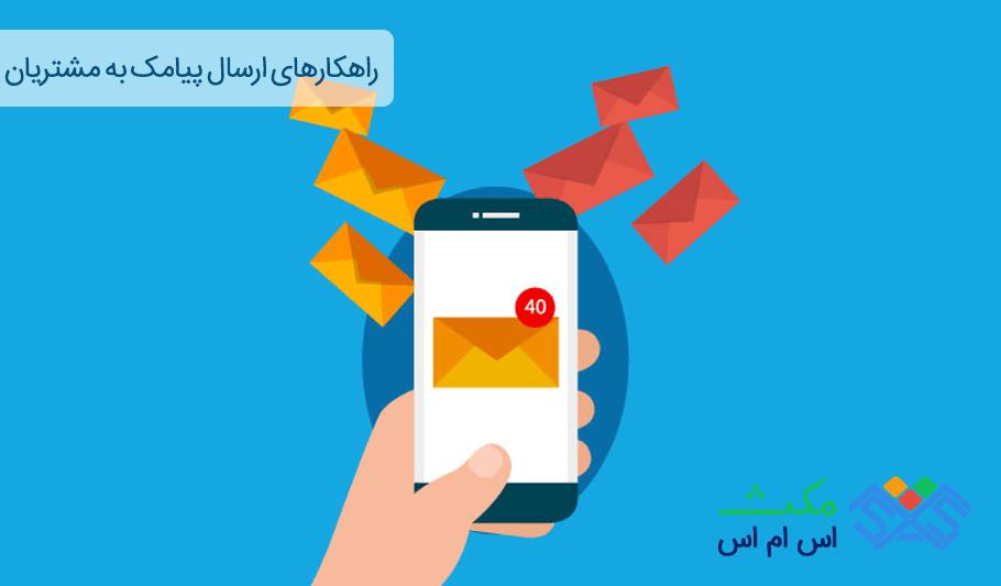 راهکارهای ارسال پیامک به مشتریان