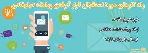 راه کارهای مورد استقبال قرار گرفتن پیامک تبلیغاتی