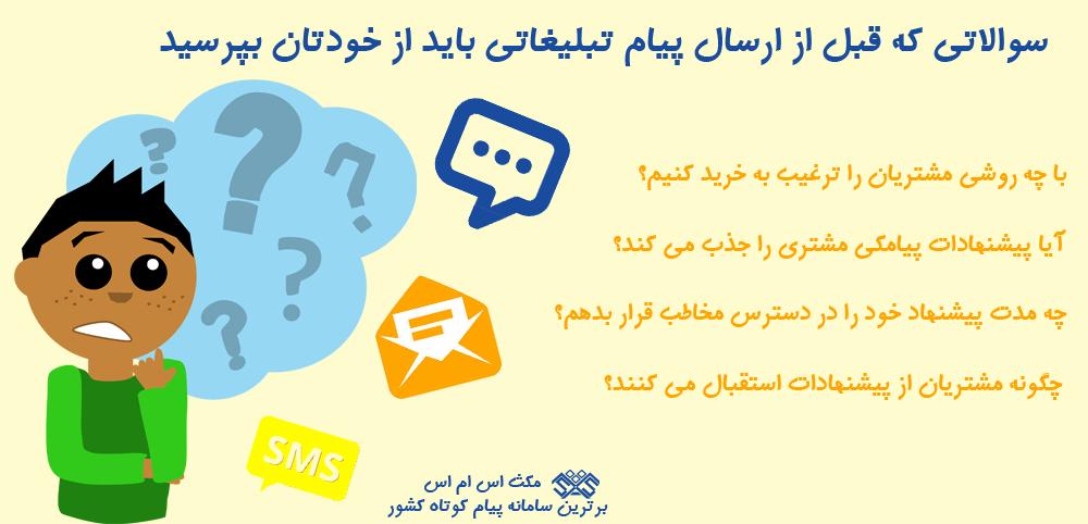 سوالاتی که قبل از ارسال پیام تبلیغاتی باید از خودتان بپرسید