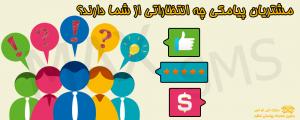مشتریان پیامکی چه انتظاراتی از شما دارند؟