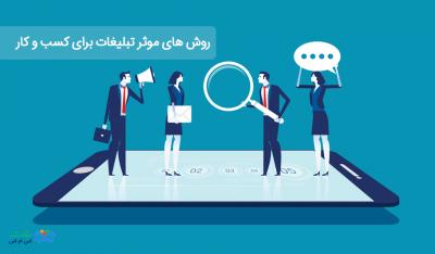 روشهای موثر تبلیغات برای کسب وکار