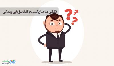 نگرانی صاحبان کسب و کار در مورد بازاریابی پیامکی